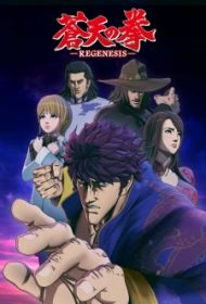 Image Souten no Ken Re: Genesis